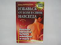Боренштейн Д. Избавься от боли в спине навсегда. Новейшая программа быстрого избавления (б/у)., фото 1