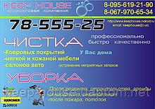 Уборка, мойка Днепр, Днепропетровск и область