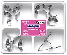 Матриці № 1.310 контурні замкові 18 шт.