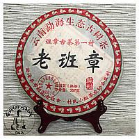 Чай Пуэр (Шу) Мэнхай Лао Бань Чжан