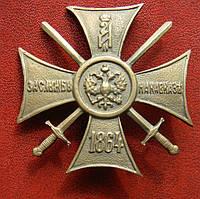 За службу на Кавказі, 1864, солдатський