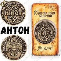 """Монета на удачу - """"Антон"""", фото 1"""