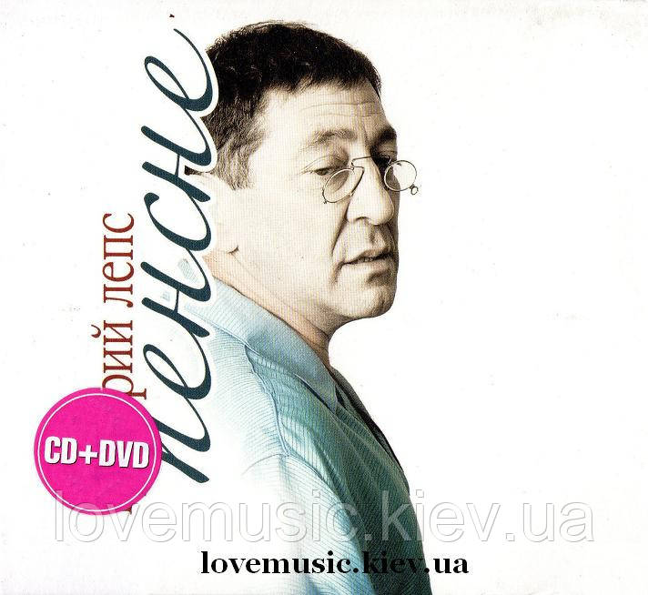 Музичний сд диск ГРИГОРИЙ ЛЕПС Пенсне (2011) (audio cd)
