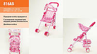 Детская коляска для куклы 816АВ
