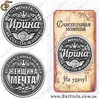 """Монета на удачу - """"Ирина"""", фото 1"""