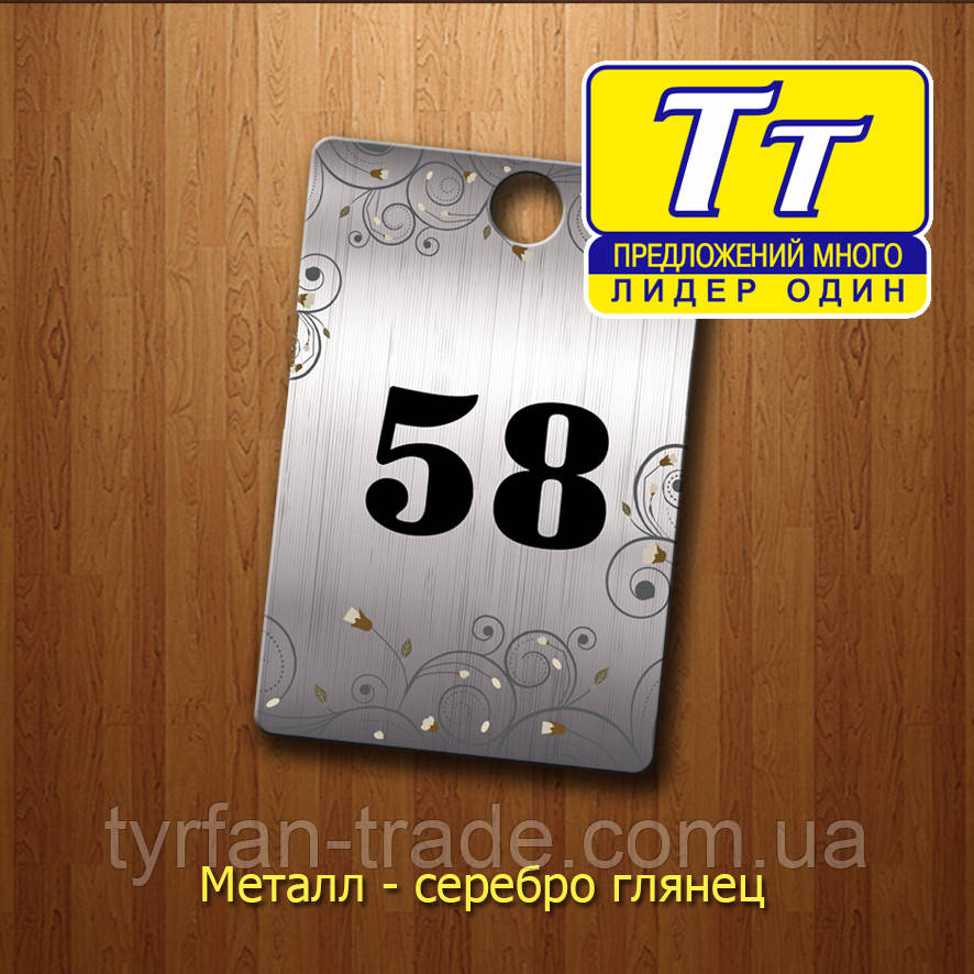 ГАРДЕРОБНЫЕ НОМЕРКИ (ИЗГОТОВЛЕНИЕ ЗА 1 ЧАС) - ООО «Турфан-Трейд» в Киеве
