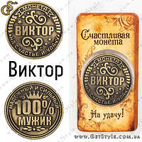 "Монета на удачу - ""Виктор"""
