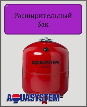 Расширительный бак для отопления Aquasystem VRV 50 л (Италия)