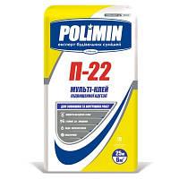 Клей повышенной адгезии П-22 Мульти-Клей POLIMIN 1/25кг.