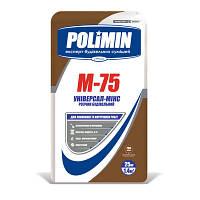 Раствор строительный М-75  POLIMIN Универсал-Микс 1/25кг.