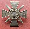 Знак для участников обороны крепости Порт-Артур. (солдатский)
