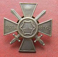 Знак для участников обороны крепости Порт-Артур. (солдатский), фото 1