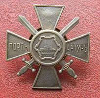 Знак для учасників оборони фортеці Порт-Артур. (солдатський)