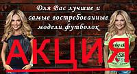 22.08.2016 АКЦИЯ!!!