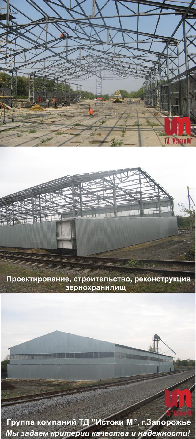 проектирование и строительство зернохранилищ по Украине