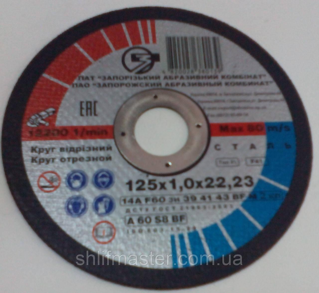 Диски отрезные по металлу ЗАК 125х1.0х22.23 на УШМ