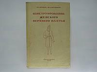 Комков П. и др. Конструирование женского верхнего платья.