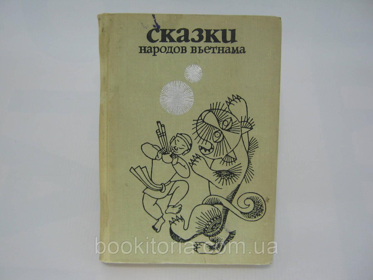 Сказки народов Вьетнама (б/у).
