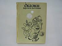 Сказки народов Вьетнама (б/у)., фото 1