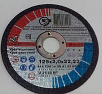 Абразивные круги отрезные ЗАК 125х2 металл