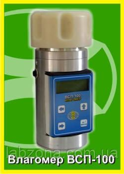 Влагомер переносной для семян и зерна ВСП-100