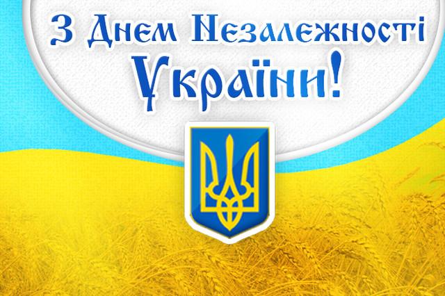 24 августа - 25 годовщина Независимости Украины! (выходной день)