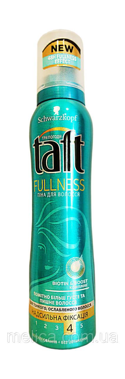 Пена для укладки волос Taft Fullness Густые и Пышные для тонких волос сверхсильной фиксации 4 - 150 мл. - АВС Маркет в Мелитополе