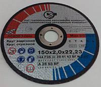 Металл круг отрезной ЗАК 150х2