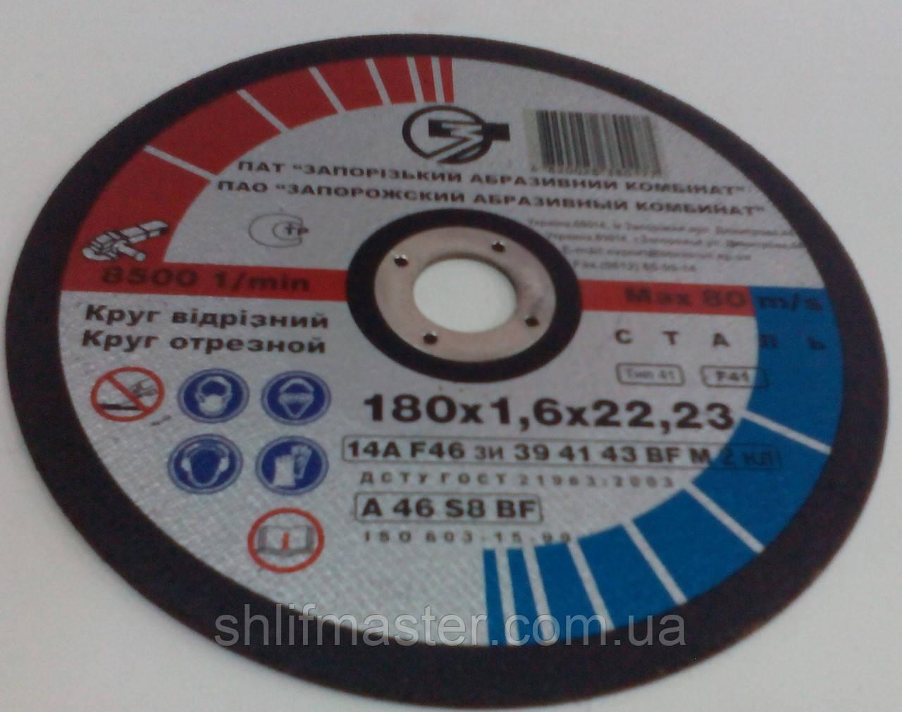 Абразивный круг отрезной по металлу Запорожье 180х1.6х22.23