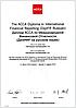 Курсы ACCA ДипИФР - интенсивная подготовка к экзамену