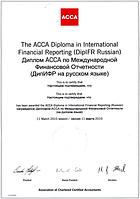 Курсы ACCA ДипИФР по МСФО - интенсивная подготовка к экзамену