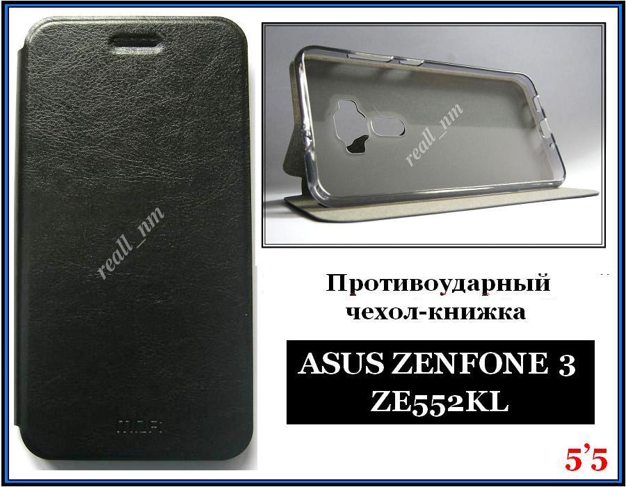 Черный чехол книжка Mofi для смартфона Asus Zenfone 3 ZE552KL