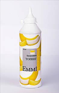 """Топпинг Банановый TM """"Emmi"""" 600гр (12бут/уп)"""