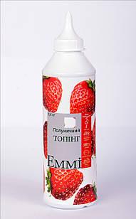 """Топпинг Клубничный TM """"Emmi"""" 600гр (12бут/уп)"""