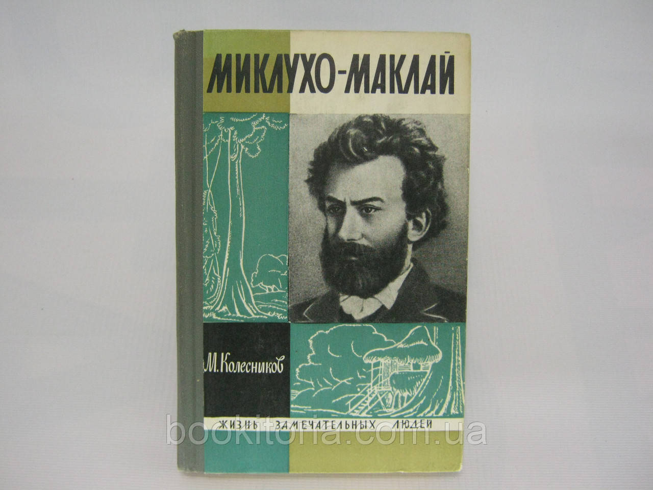 Колесников М. Миклухо-Маклай (б/у).