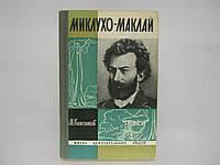 Колесников М. Миклухо-Маклай (б/у)., фото 1