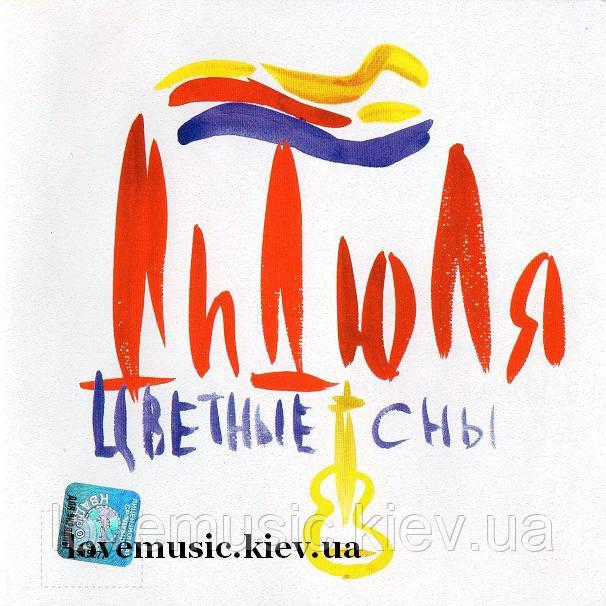 Музичний сд диск ДИДЮЛЯ Цветные сны (2006) (audio cd)