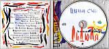 Музичний сд диск ДИДЮЛЯ Цветные сны (2006) (audio cd), фото 2