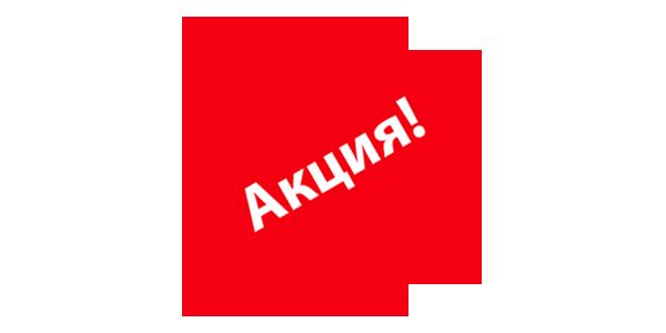 АКЦИЯ!!!
