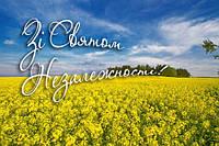 Поздравляем всех с Днем Независимости Украины!!!
