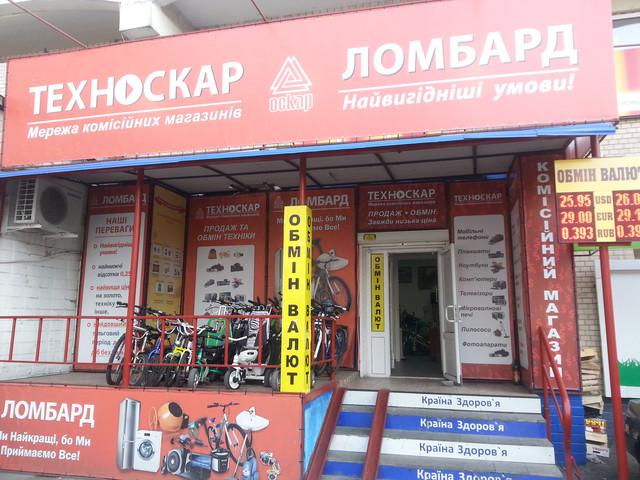 ТехнОскар-магазин №13