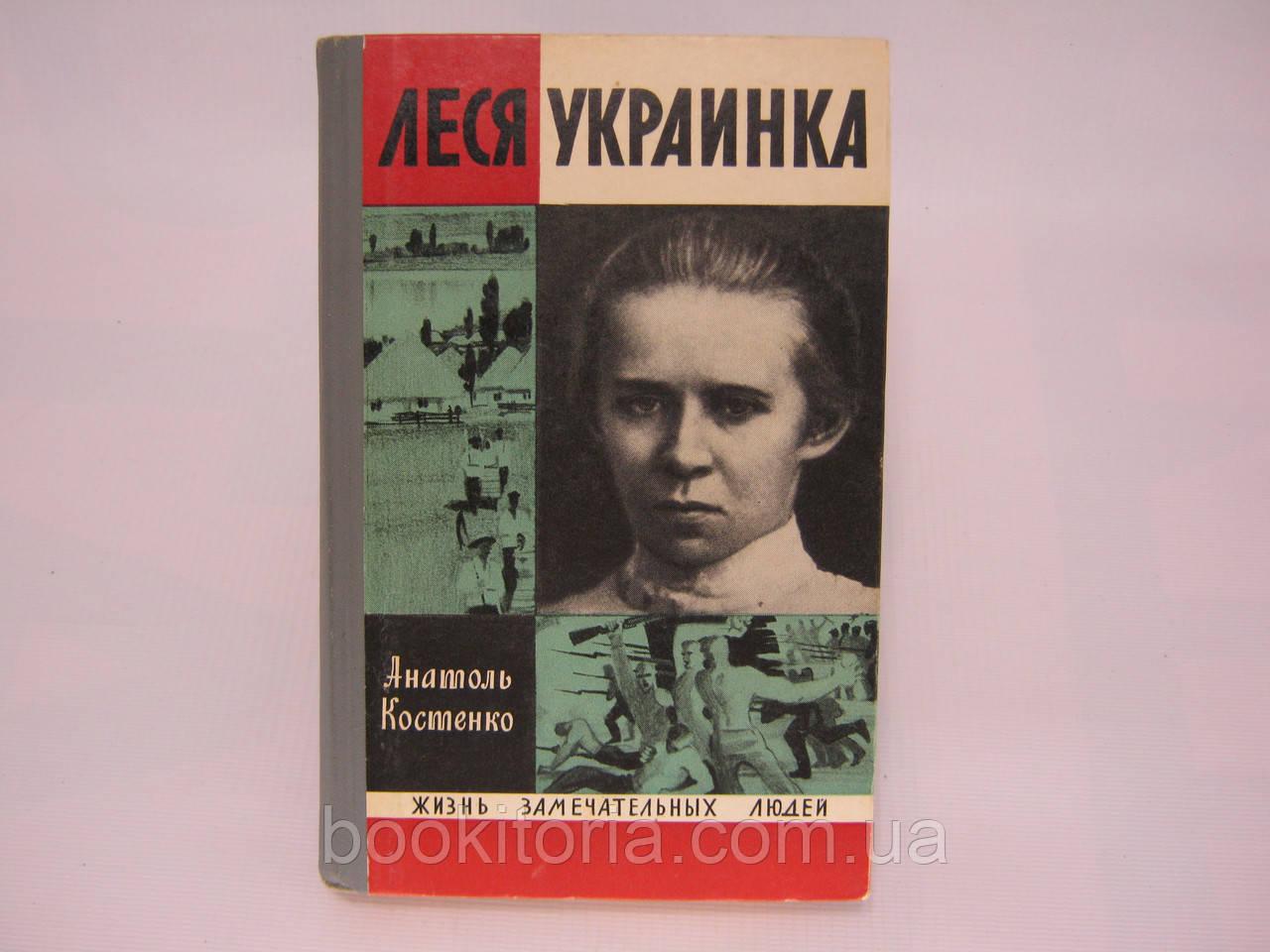 Костенко А. Леся Украинка (б/у).