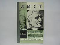 Гаал Д.Ш. Лист (б/у)., фото 1