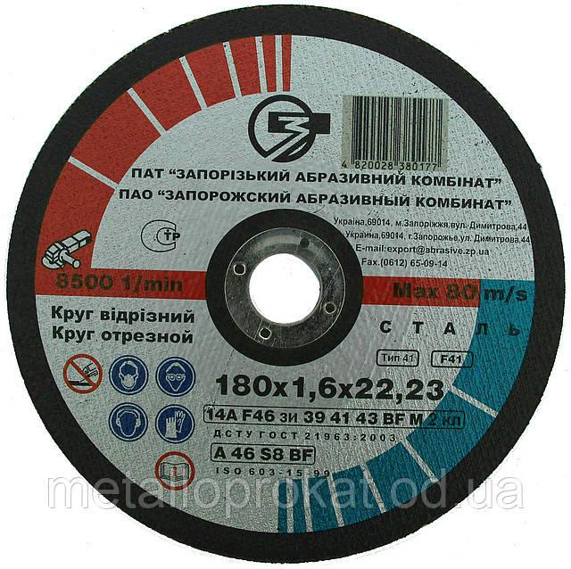Отрезной диск ЗАК-180х1,6мм