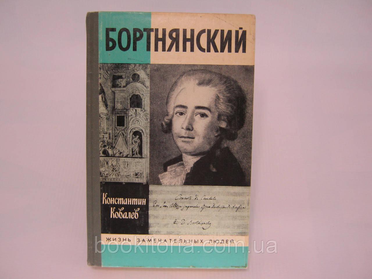 Ковалев К.П. Бортнянский (б/у).