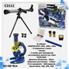 Телескоп+микроскоп детский с аксессуарами, C2112