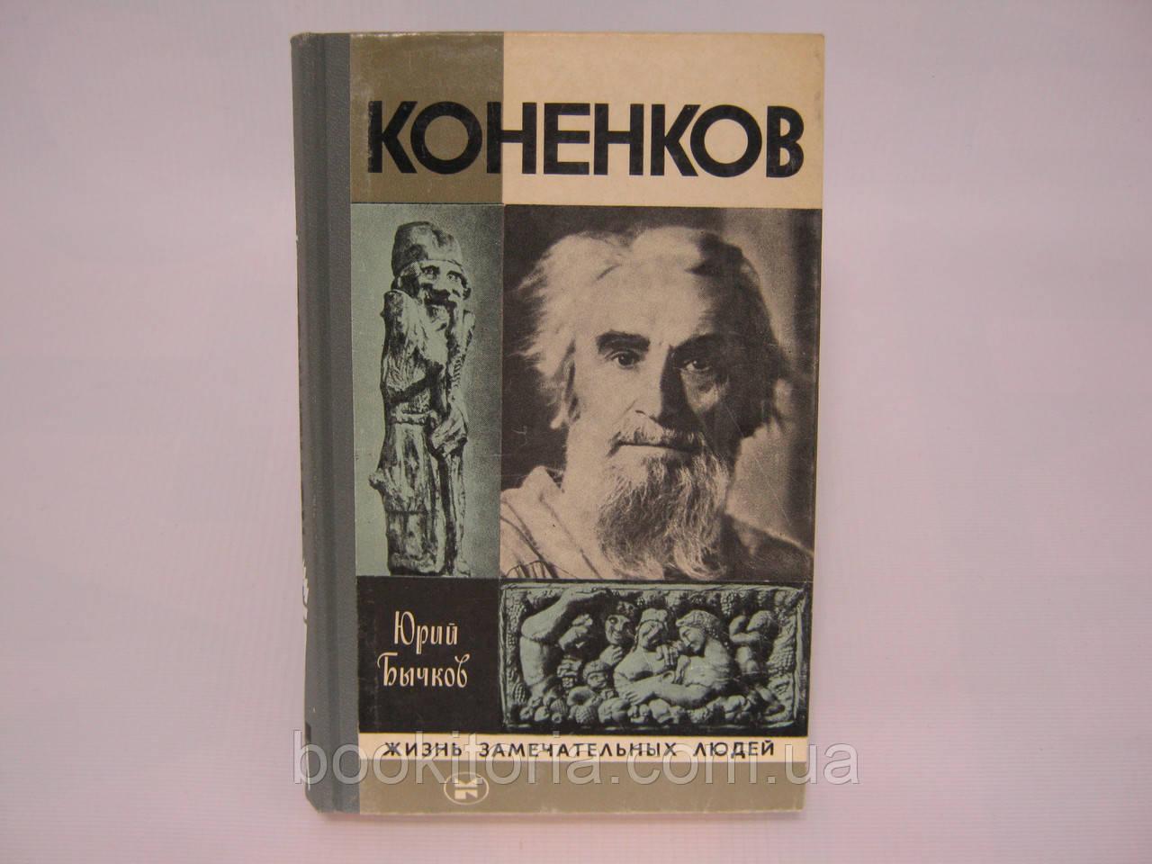 Бычков Ю.А. Коненков (б/у).