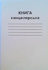 Книга канцелярська А4 48 лінія в м'якій обкладинці КВ-1