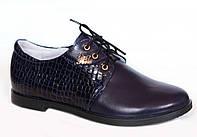 Туфли для девочки Каприз темно-синие на шнурках и молнии