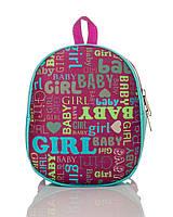 """Детский рюкзак """" GIRL BABY"""" (голубой)"""